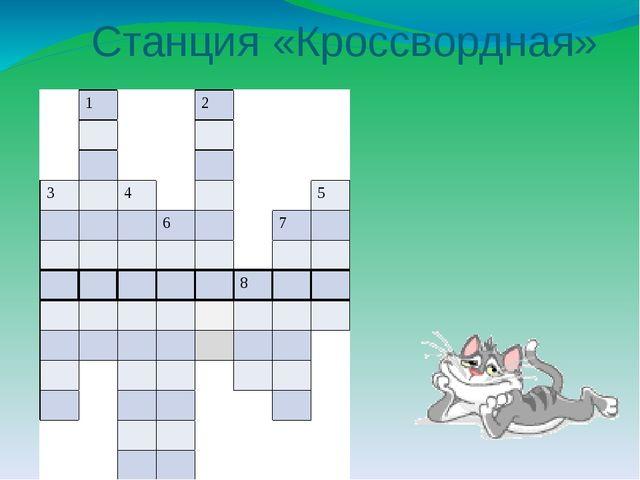 Станция «Кроссвордная» 1 2 3 4 5 6 7 8