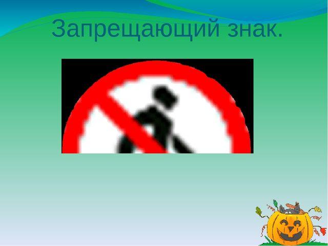 Запрещающий знак.