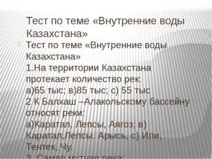 Тест по теме «Внутренние воды Казахстана» Тест по теме «Внутренние воды Казах