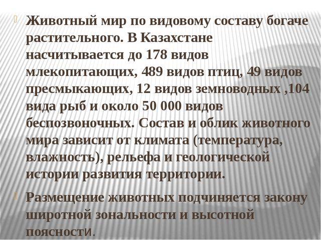 Животный мир по видовому составу богаче растительного. В Казахстане насчитыв...