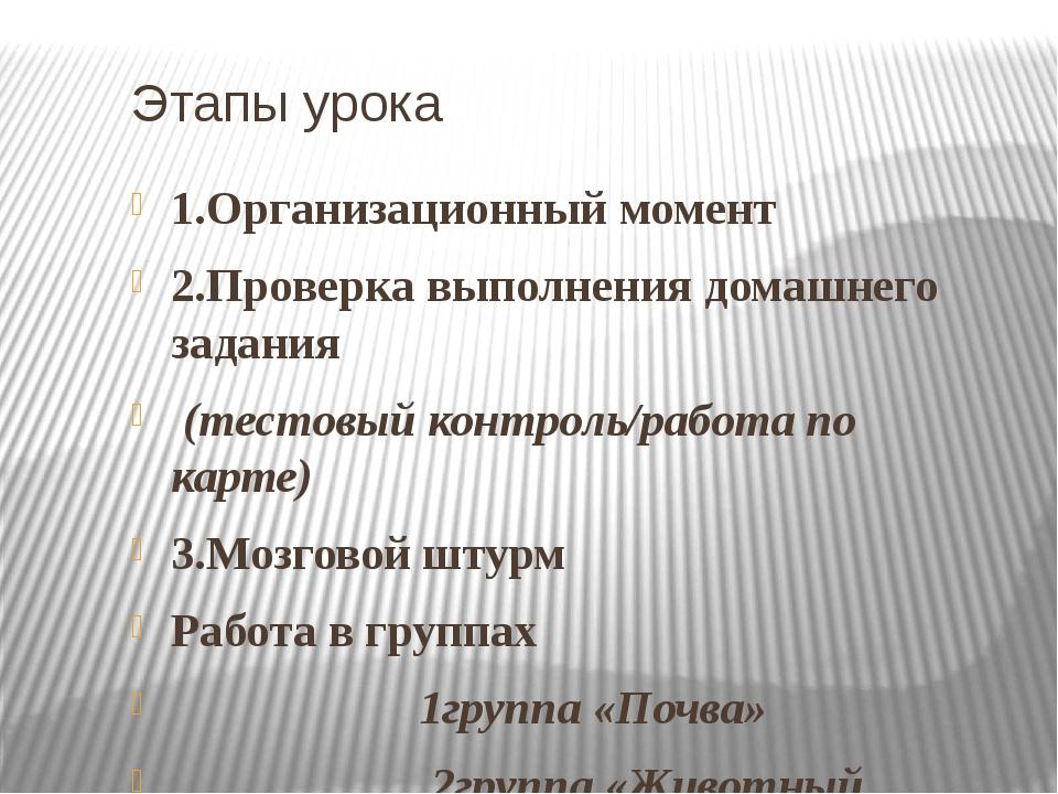 Этапы урока 1.Организационный момент 2.Проверка выполнения домашнего задания...