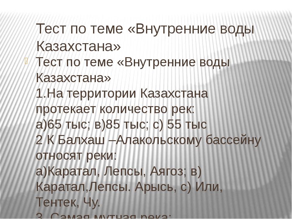 Тест по теме «Внутренние воды Казахстана» Тест по теме «Внутренние воды Казах...