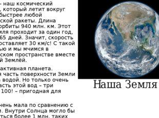 Наша Земля Земля – наш космический корабль, который летит вокруг Солнца быстр