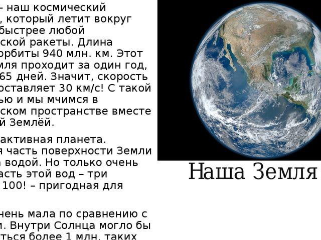 Наша Земля Земля – наш космический корабль, который летит вокруг Солнца быстр...