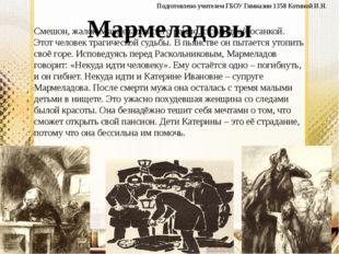 Мармеладовы Смешон, жалок Мармеладов с его речью, с солидной осанкой. Этот че