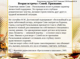 Сюжетная линия Соня – Раскольников носит в романе характер личностной поддерж