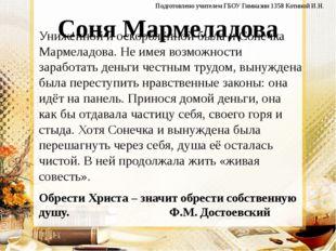Соня Мармеладова Униженной и оскорблённой была и Сонечка Мармеладова. Не имея