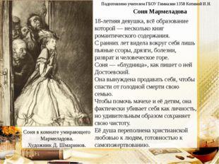 Соня Мармеладова 18-летняя девушка, всё образование которой — несколько книг
