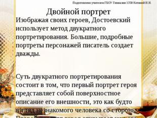 Двойной портрет Изображая своих героев, Достоевский использует метод двукратн