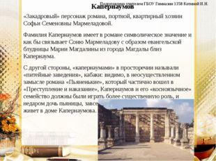 «Закадровый» персонаж романа, портной, квартирный хозяин Софьи Семеновны Мар