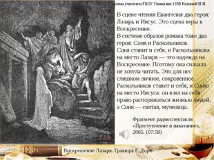 В сцене чтения Евангелия два героя: Лазарь и Иисус. Это сцена веры в Воскресе