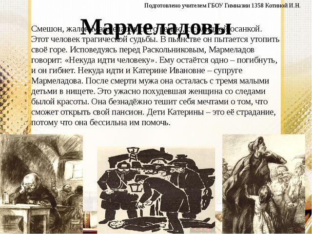 Мармеладовы Смешон, жалок Мармеладов с его речью, с солидной осанкой. Этот че...