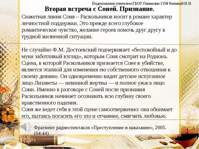 Сюжетная линия Соня – Раскольников носит в романе характер личностной поддерж...