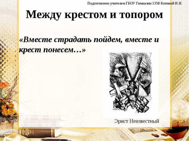 Между крестом и топором «Вместе страдать пойдем, вместе и крест понесем…» Эрн...