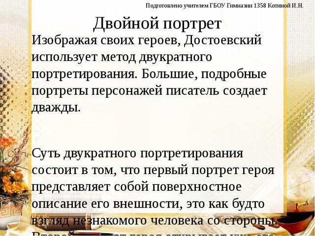 Двойной портрет Изображая своих героев, Достоевский использует метод двукратн...