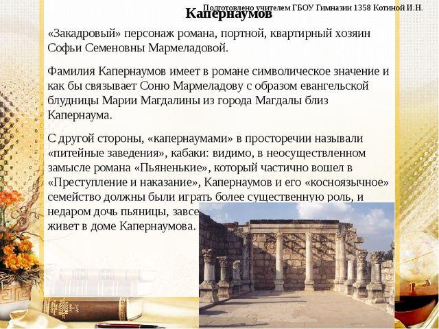 «Закадровый» персонаж романа, портной, квартирный хозяин Софьи Семеновны Мар...