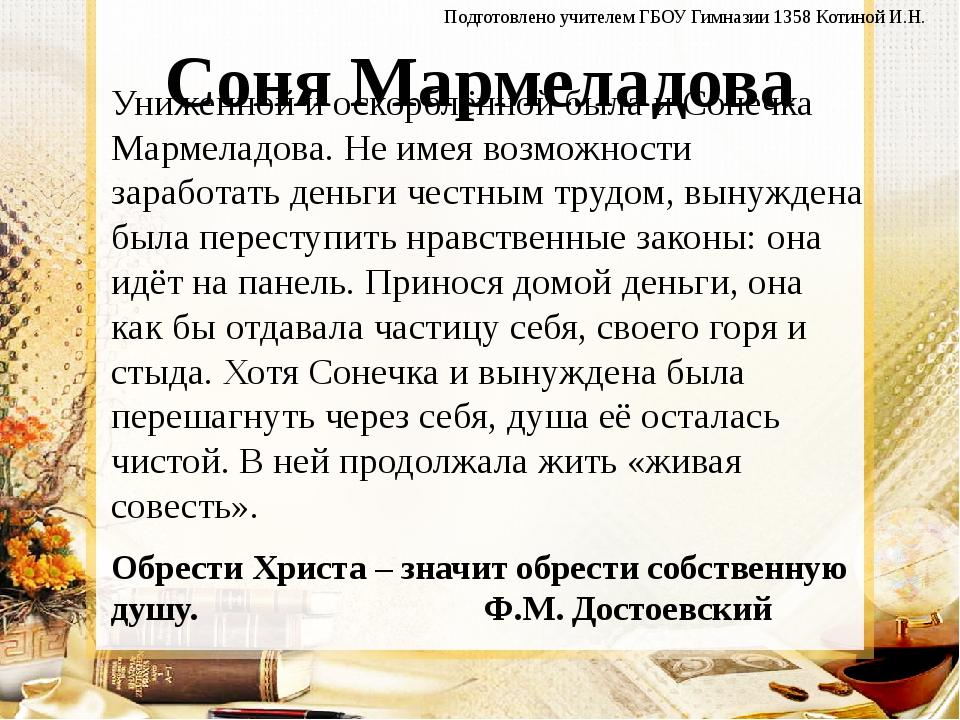 Соня Мармеладова Униженной и оскорблённой была и Сонечка Мармеладова. Не имея...