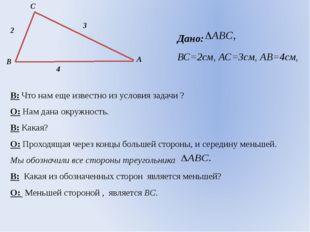 Дано: ВС=2см, АС=3см, АВ=4см, 3 4 2 В: Что нам еще известно из условия задачи