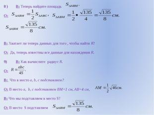 8 ) В: Теперь найдите площадь О: В: Хватает ли теперь данных для того , чтобы