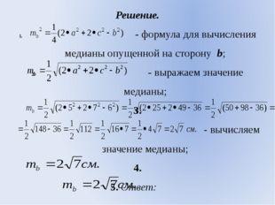 Решение. - формула для вычисления медианы опущенной на сторону b; - выражаем