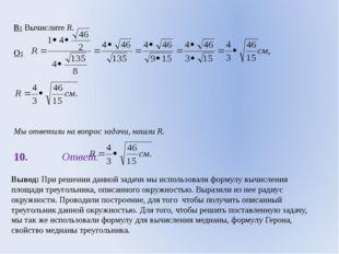 Вывод: При решении данной задачи мы использовали формулу вычисления площади т