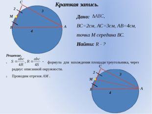 Решение. формула для нахождения площади треугольника, через радиус описанной