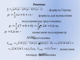 Решение. - формула Герона; формула для вычисления полупериметра треугольника;