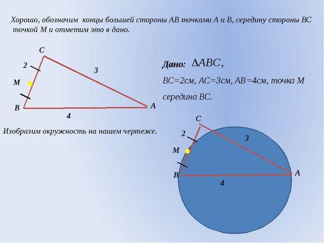 Хорошо, обозначим концы большей стороны АВ точками А и В, середину стороны ВС...
