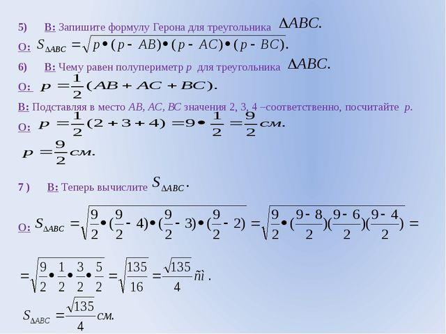 5) В: Запишите формулу Герона для треугольника О: 6) В: Чему равен полупериме...