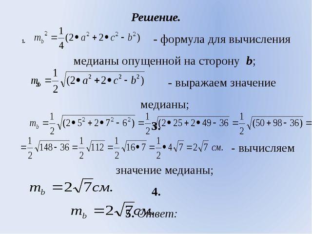 Решение. - формула для вычисления медианы опущенной на сторону b; - выражаем...