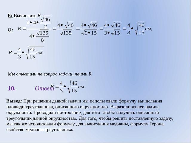 Вывод: При решении данной задачи мы использовали формулу вычисления площади т...