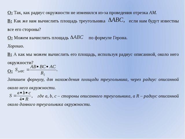 О: Так, как радиус окружности не изменился из-за проведения отрезка АМ. В: Ка...