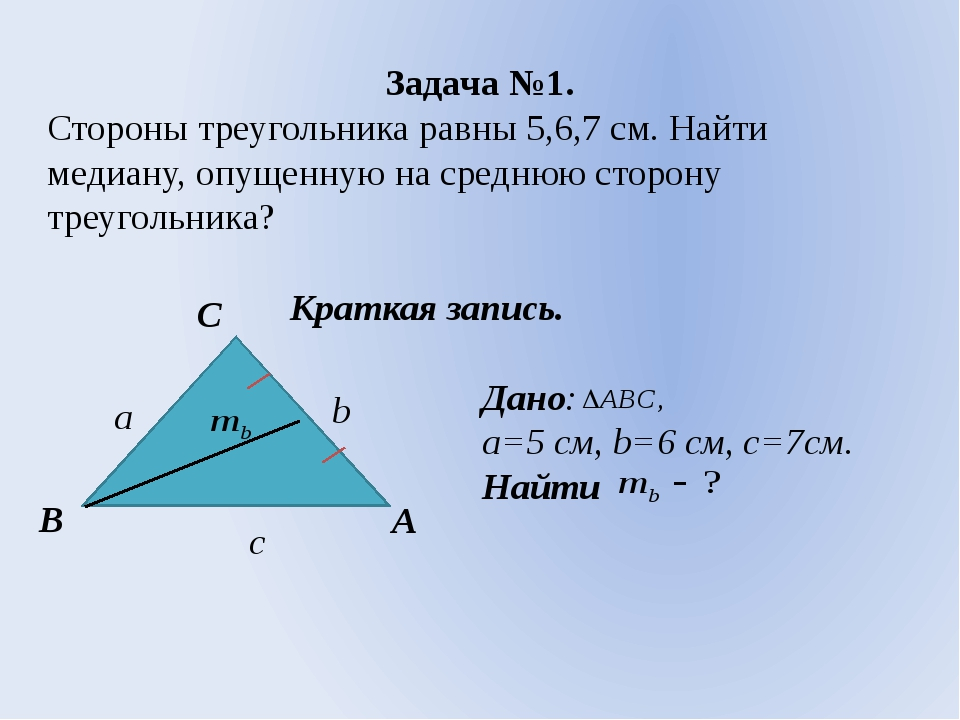 Задача №1. Стороны треугольника равны 5,6,7 см. Найти медиану, опущенную на с...