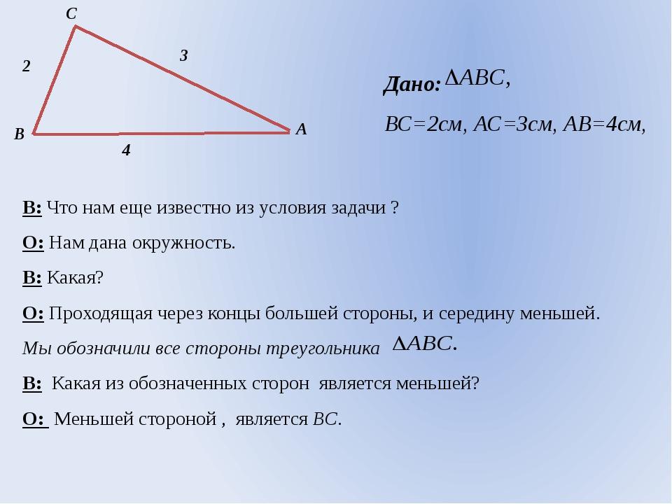 Дано: ВС=2см, АС=3см, АВ=4см, 3 4 2 В: Что нам еще известно из условия задачи...