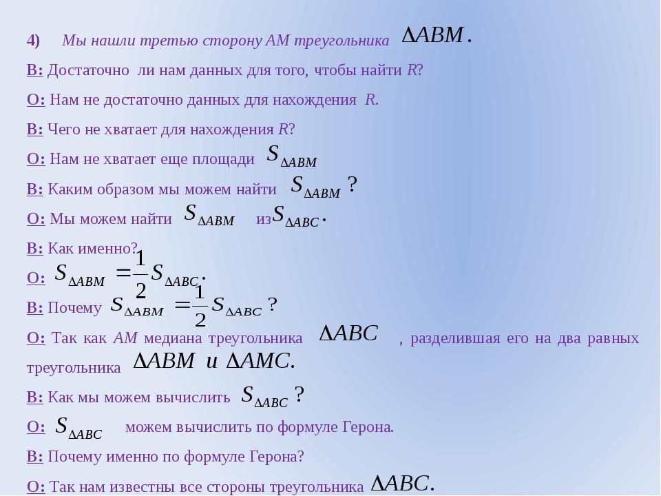 4) Мы нашли третью сторону АМ треугольника В: Достаточно ли нам данных для то...