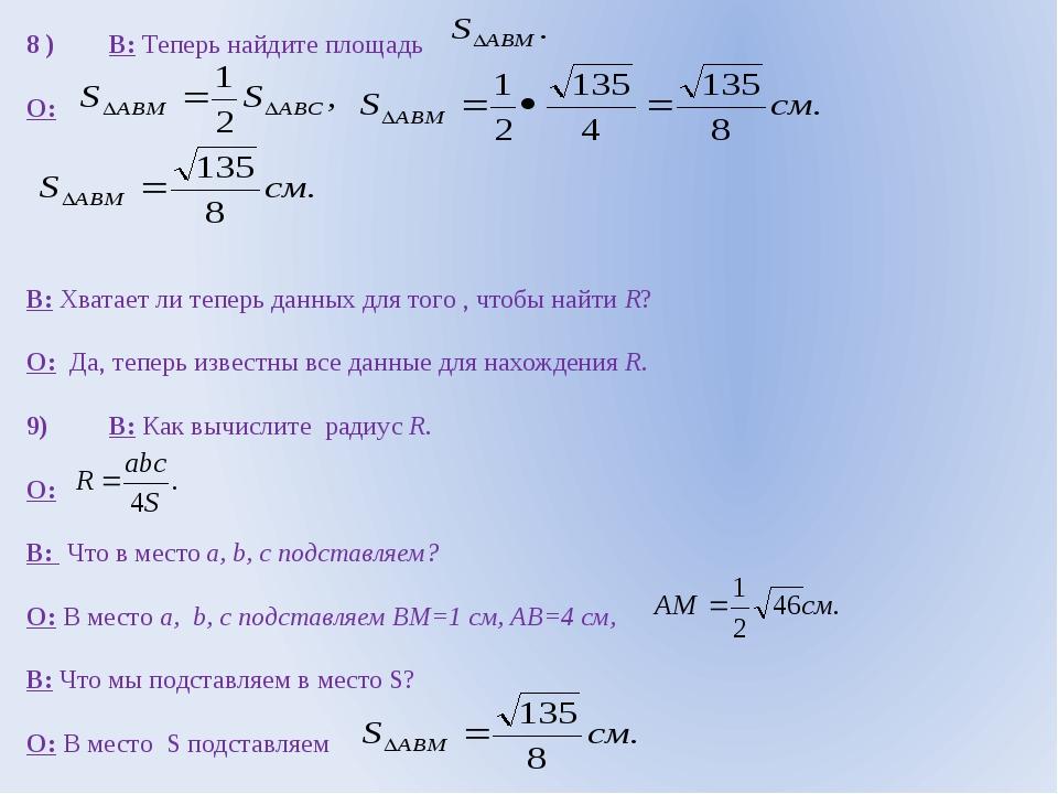 8 ) В: Теперь найдите площадь О: В: Хватает ли теперь данных для того , чтобы...