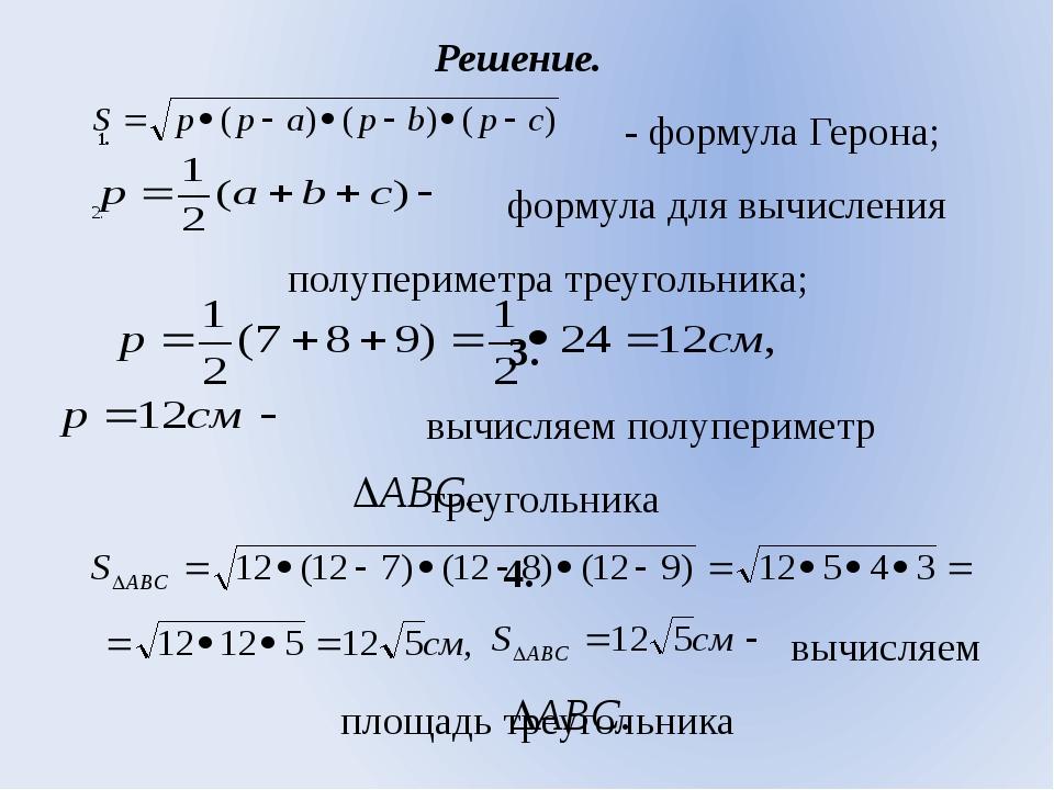 Решение. - формула Герона; формула для вычисления полупериметра треугольника;...