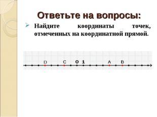 Ответьте на вопросы: Найдите координаты точек, отмеченных на координатной пря
