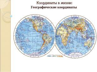 Координаты в жизни: Географические координаты