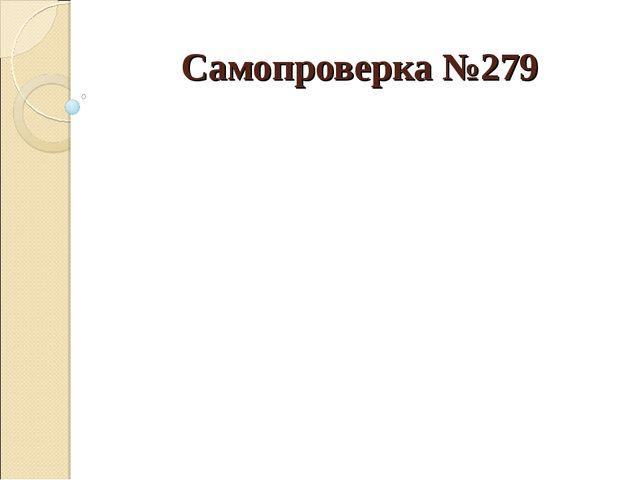 Самопроверка №279