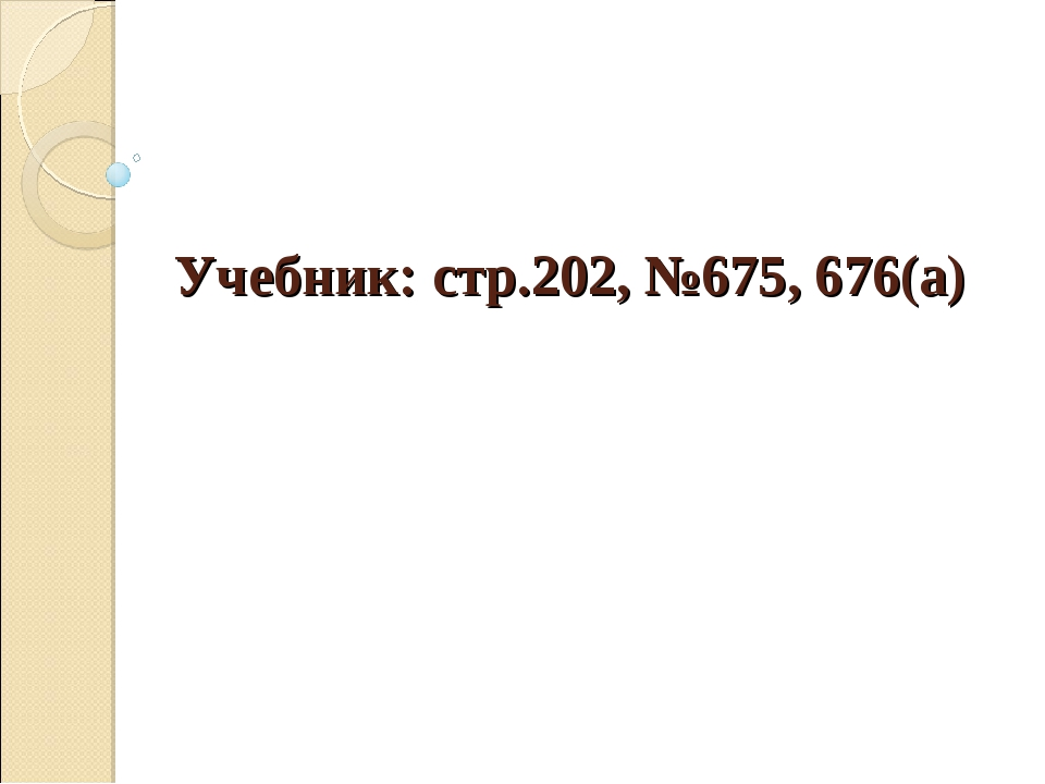 Учебник: стр.202, №675, 676(а)