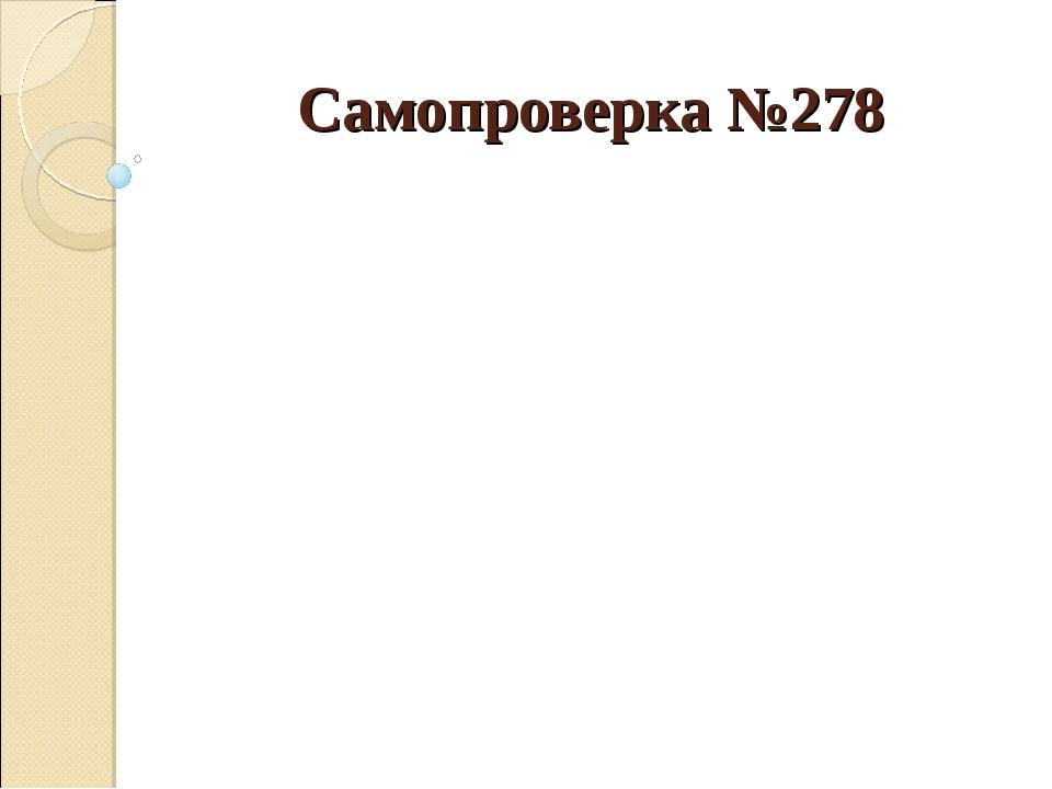 Самопроверка №278