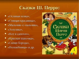 Сказки Ш. Перро: «Ослиная кожа», «Спящая красавица», «Мальчик–с–пальчик», «Зо