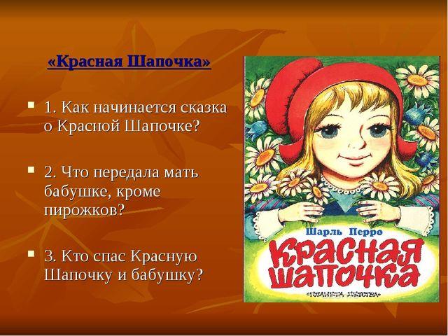«Красная Шапочка» 1. Как начинается сказка о Красной Шапочке? 2. Что передала...