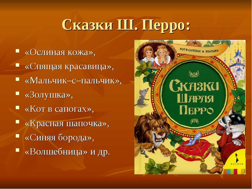 Сказки Ш. Перро: «Ослиная кожа», «Спящая красавица», «Мальчик–с–пальчик», «Зо...