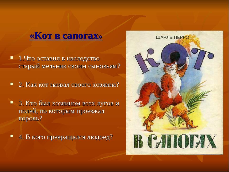 «Кот в сапогах» 1.Что оставил в наследство старый мельник своим сыновьям? 2....
