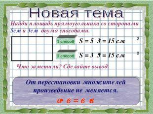 Найди площадь прямоугольника со сторонами 5см и 3см двумя способами. 1 способ