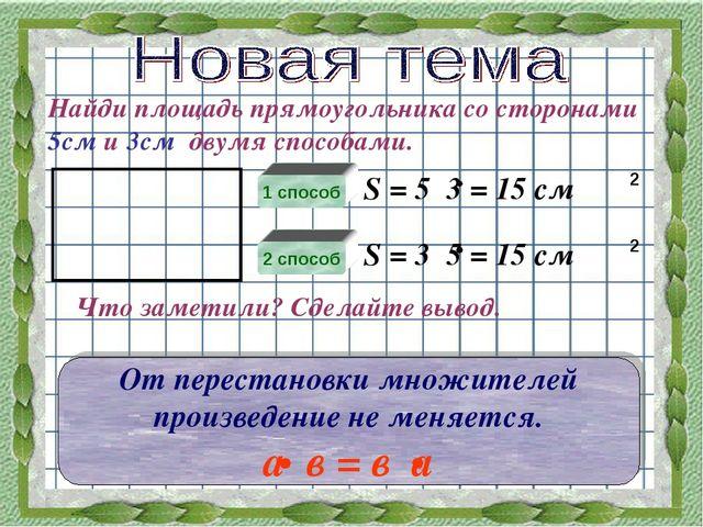 Найди площадь прямоугольника со сторонами 5см и 3см двумя способами. 1 способ...