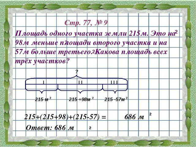 Стр. 77, № 9 Площадь одного участка земли 215м. Это на 98м меньше площади вто...