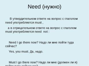 Need (нужно) В утвердительном ответе на вопрос с глаголом need употребляется